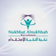 1564055810_nukhbat-recruitment