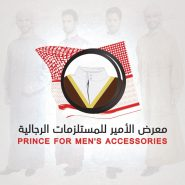 1564055839_prince-for-men-accessories-apparel