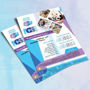 1565157085_mse-education-training-flyer