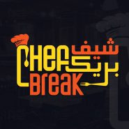 1565856911_chef-break-arabic